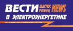 http://vesti.energy-journals.ru/